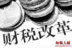 中国新一轮财税体制改革大幕徐徐拉开