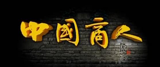 《中国商人》