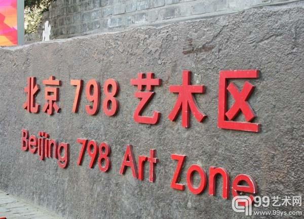 北京798艺术园区