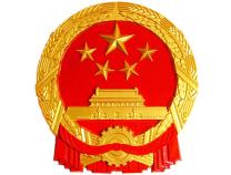 1950年中华人民共和国国徽诞生
