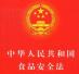 《中华人民共和国食品安全法》全文