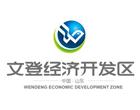 文登经济开发区