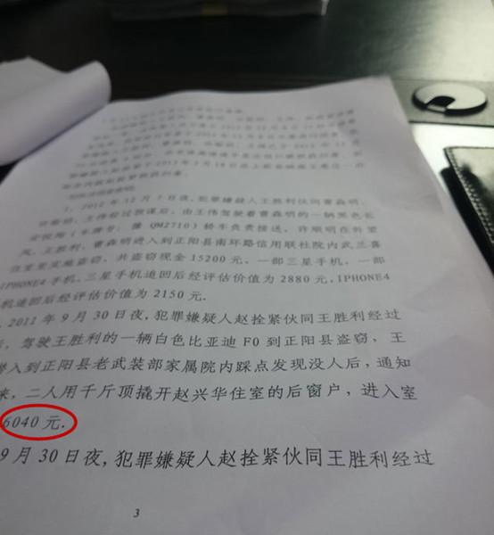 贼偷县委书记100万 警察改笔录为6040元 - 柏村休闲居 - 柏村休闲居
