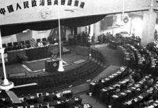 1949年第一届政协会议召开