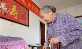 湖南120岁老人的重阳节