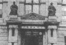 1928年中央银行成立